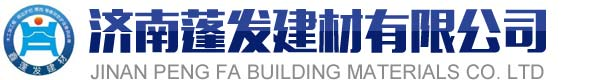 济南蓬发建材有限公司
