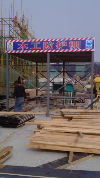 木工加工棚安装